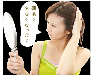 薄毛・抜け毛に悩む女性イメージ